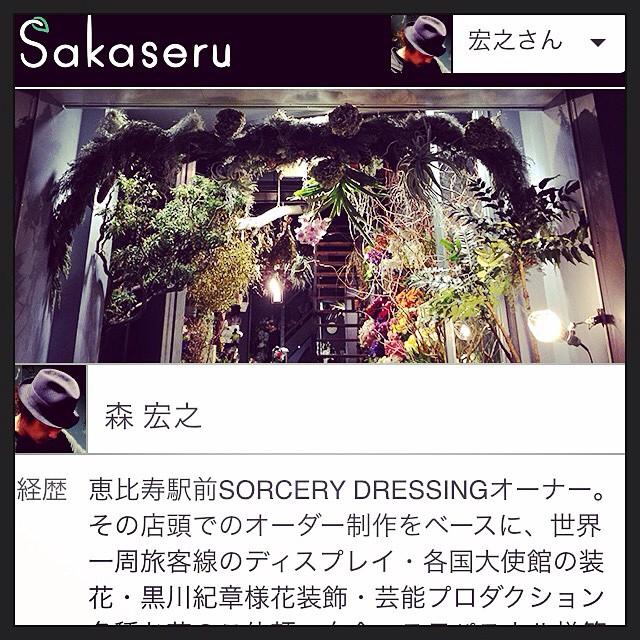 オンリーワンのフラワーギフトをテーマに、先ほど22時にリリースされた#sakaseru というサービスに、当店代表森も参加させて頂いております。sakaseru.jp