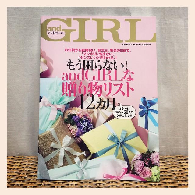 2月12日発売の雑誌、andGIRLさんの贈り物リストの中でブーケをご紹介いただきました。是非ご覧下さい