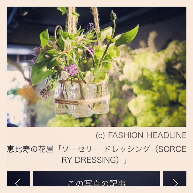 また、#ファッションヘッドライン  の方にも、当店の花に対する考えや、こだわり等をご紹介させて頂いております。こちらも合わせて、ご覧下さい。