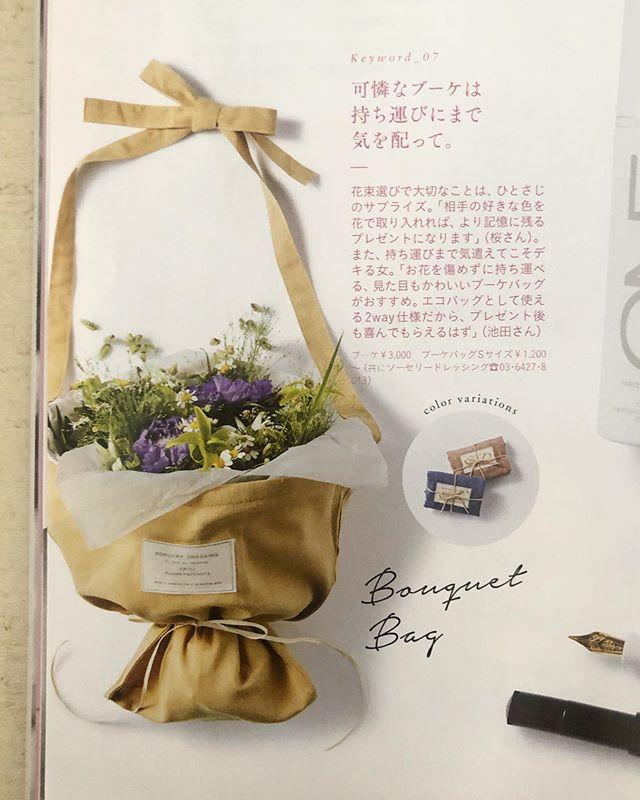 発売中のananにて、ブーケバッグを掲載していただいております。ぜひご覧下さいませ。